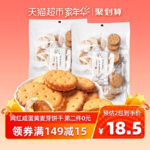 卜珂零点咸蛋黄味麦芽饼476g夹心饼干网红日式小圆饼糕点心零食 16.04元