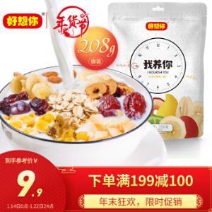 好想你早餐代餐燕麦片冲饮混合红枣水果麦片208g*10件 99元(合9.9元/件)