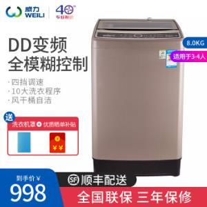 威力(WEILI)全自动直驱变频波轮洗衣机静音洗DD变频一级能效XQB80-1679D-18.0公斤XQB80-1679D-1988元