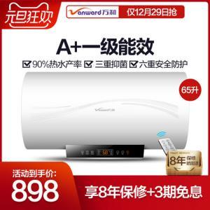 Vanward万和E65-Q3WY10-2165升电热水器 898元