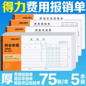 三联单栏收据一本+中性笔10支+A4文件袋一个 1.5元(需用券)