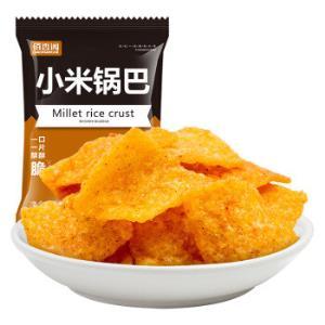俏香阁小米锅巴五香味好吃的休闲零食特产小吃食品50g/袋*52件 111.6元(合2.15元/件)