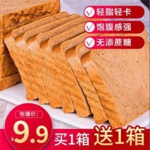 黑麦全麦面包代餐无糖精低粗粮脂吐司健身零食整箱早餐品营养养胃 7.9元(需用券)