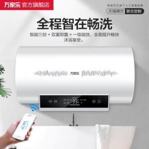 Macro/万家乐D80-J3电热水器家用卫生间80升速热储水节能洗澡 998元