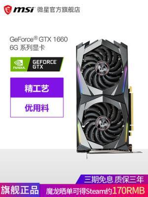 MSI/微星GTX16606G魔龙/万图师电竞独立电脑显卡GTX1660SUPER 1499元