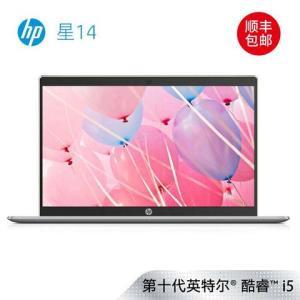 惠普(HP)星14-ce3031TX14英寸十代新品CAD学生轻薄笔记本电脑 4439元