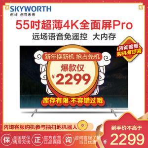 创维55H7S55英寸4K超高清HDR超薄全面屏人工智能语音蓝牙网络液晶电视机    2099元