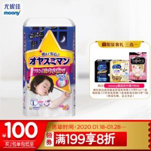 Moony睡睡裤(女)L30片*2件    200元(合100元/件)