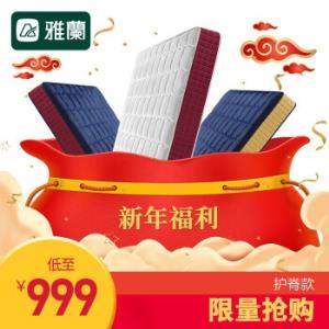 雅兰床垫新年福袋舒适透气双面睡感精钢护脊弹簧床垫三种尺寸可选,颜色随机发货 999元