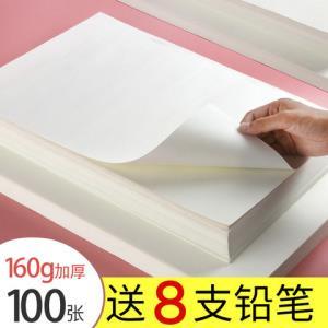 Qicolor齐彩素描纸16K/100张送8支铅笔 10.9元