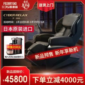 FUJIIRYOKI/富士按摩椅JP20005D年度新品日本原装进口JP2000尊贵黑(日本原产进口)    45800元