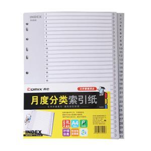齐心(Comix)IX899A411孔易分类标签月度隔页索引纸31页(1-31)*5件    54.63元(合10.93元/件)