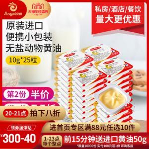 百钻无盐动物黄油食用烘焙牛轧糖家用牛排蛋糕烘培小包装10g*25粒*7件    146.45元(合20.92元/件)
