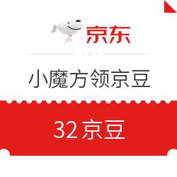 移动专享:京东小魔方领京豆 实测32京豆