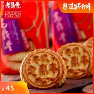 老鼎丰枣泥月饼500g中秋传统糕点东北月饼哈尔滨特产糕点零食月饼*5件 215元(合43元/件)