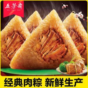 五芳斋粽子新鲜鲜肉棕子4只 19.9元
