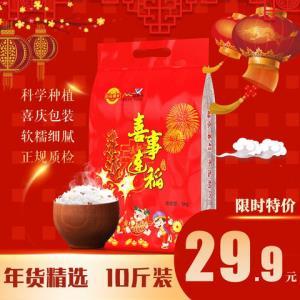长粒香大米5KG农家不抛光籼米新米喜事连稻10斤 29.9元