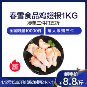 限江浙沪:springshow春雪食品鸡翅根1000g*2件 35.2元(合17.6元/件)