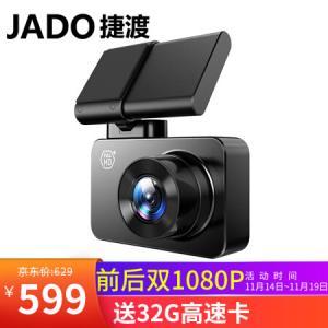捷渡(JADO)D310行车记录仪前后双录高清夜视双镜头双1080P停车监控迷你隐藏一体机 488元