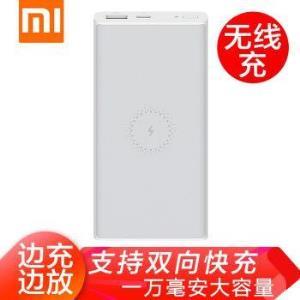 小米无线充电宝10000mAh移动电源无线充电器苹果安卓通用Qi快充版10000mAh白色 117元
