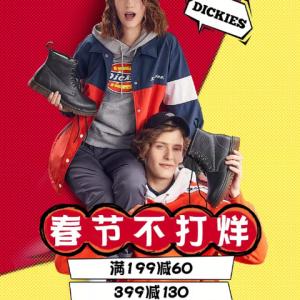 促销活动:苏宁易购Dickies帝客春节好货不打烊满199减60元