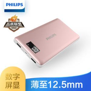 飞利浦10000毫安移动电源双USB输出智能数显DLP2109玫瑰金*7件 803元(合114.71元/件)