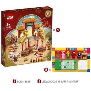 [乐高春节定制礼物]乐高80104舞狮+乐高新年台历积木玩具685元
