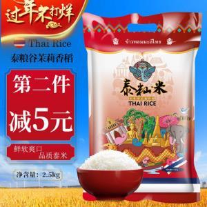 泰国香米茉莉香大米2019新米泰籼米5斤 19.9元(需用券)