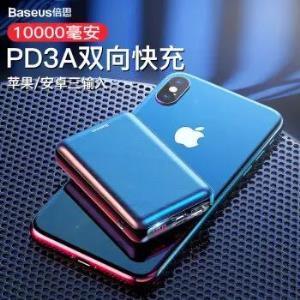 BASEUS倍思小方PD版15W移动电源10000毫安*3件 157元(合52.33元/件)