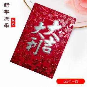 红包结婚用硬纸烫金利是封创意个性百元千元新年结婚压岁大小红包*11件    167.8元(合15.25元/件)