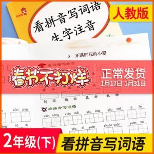 看拼音写词语二生字注音二年级拼音同步专项训练看图说话写训练寒假作业天天练    6.9元