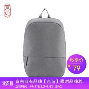 京东京造极简主义都市双肩背包休闲商务笔记本电脑包14英寸-15.6英寸男女书包浅灰色    75.05元