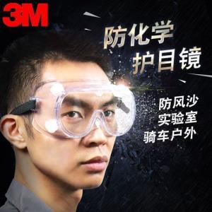 3M1621AF防护眼镜防沙防尘劳保眼镜近视护目镜防病毒防飞溅防传染 25元