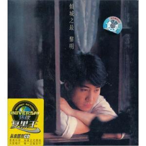 黑胶王黎明:倾城之最(CD) 12.5元