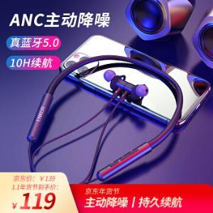 恩科(ENKOR)EA1主动降噪高音质无线蓝牙耳机 129元