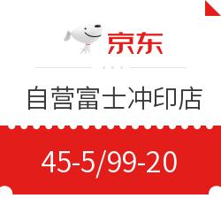 优惠券码:京东自营富士冲印店满99-20券    满45-5/满99-20元优惠券