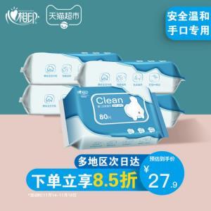 心相印湿巾婴儿湿巾纯水洁肤80片5包箱装加盖抽取式湿纸巾实惠装*2件 49.36元(合24.68元/件)