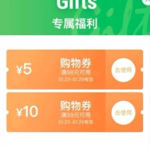 移动专享:天猫超市满88-5元&满99-10元通用券新老用户可领 满99-10元通用券