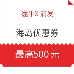 途牛X浦发出境海岛500元优惠券    至3月31日可用