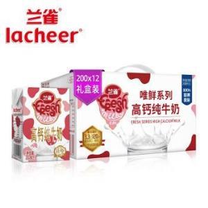 兰雀(Lacheer)高钙全脂纯牛奶200ml*12礼盒装奥地利原装进口早餐奶过年送礼春节年货*6件137元(合22.83元/件)