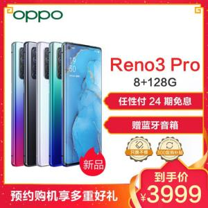OPPOReno3Pro雾月白8GB128GB 3999元