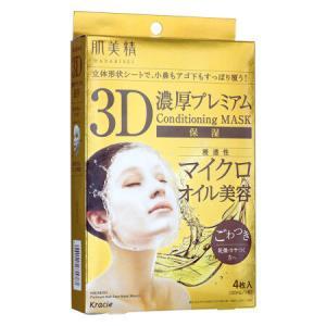 日本进口肌美精臻尚丰润黄金立体3D胶原蛋白面膜(黄金)4片/盒深层补水保湿滋养肌肤2019新版*3件 172.5元(合57.5元/件)