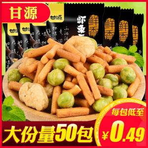 KAMYUEN甘源牌虾条豆果鲜虾/烤肉味15包 9.9元