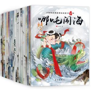 《中国古代神话故事绘本》注音版全20册    14.9元(需用券)