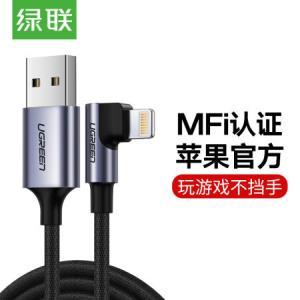 绿联MFi认证苹果数e11Pad平板充电器USB电源线快充黑1.5米60770*16件    700元(合43.75元/件)