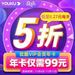优酷vip黄金会员12个月youku视频vip会员1年卡直充填手机号    99元(需用券)