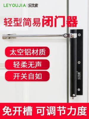 家用合页闭门器纱窗门自动关回位器免开槽弹簧门弓缓冲简易闭合器    18.9元(需用券)