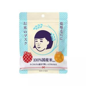 石泽研究所KEANA白米面膜10片*3件 142.38元(合47.46元/件)