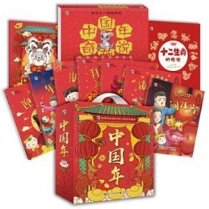 中国年传统文化绘本豪华大礼盒(6册+1册立体书)小猛犸童书