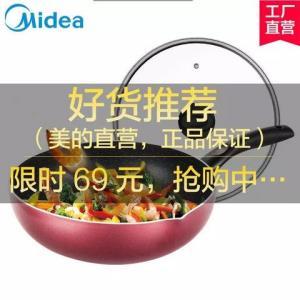 美的麦饭石不粘炒锅CJ28WOK301家用锅电磁炉燃气灶适用煎锅不粘锅平底锅28cm 69元